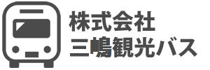 三嶋観光バス
