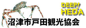 戸田観光協会